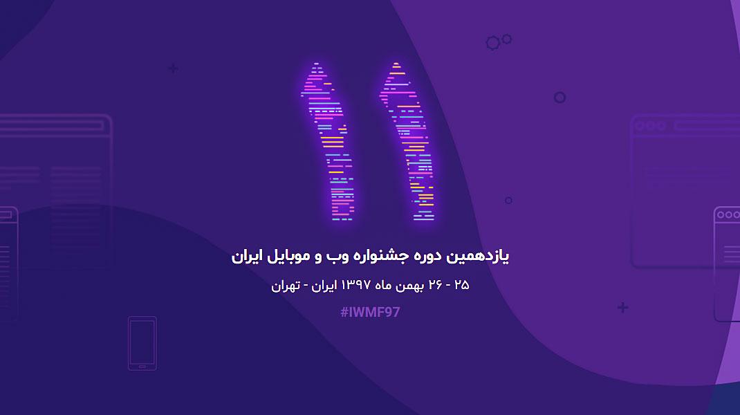 اپلیکیشن زعفرون برنده برترین اپلیکیشن آموزشی در جشنواره وب و موبایل ایران شد